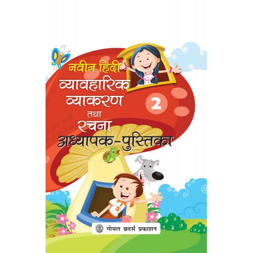 Naveen Hindi Vyavaharik Vyakaran Tatha Rachna Adhyapak Pustika Part 2