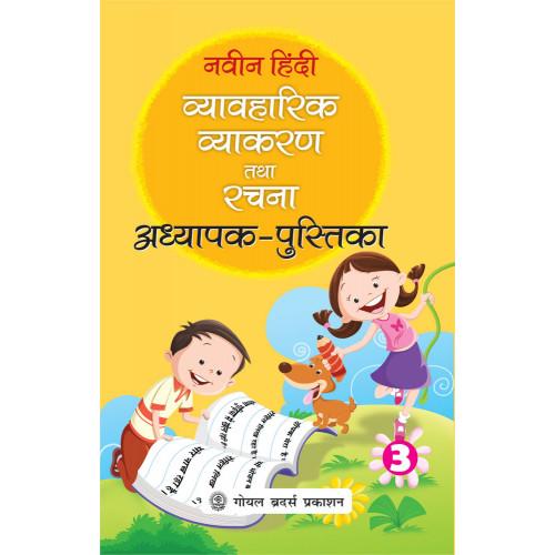 Naveen Hindi Vyavaharik Vyakaran Tatha Rachna Adhyapak Pustika Part 3