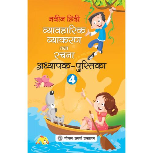Naveen Hindi Vyavaharik Vyakaran Tatha Rachna Adhyapak Pustika Part 4