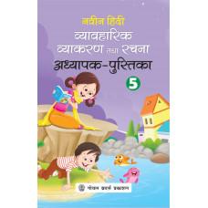 Naveen Hindi Vyavaharik Vyakaran Tatha Rachna Adhyapak Pustika Part 5