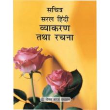 Sachitra Saral Hindi Vyakaran Tatha Rachna For Class 5
