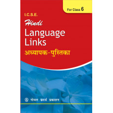 ICSE Hindi Language Links Adhyapak Pustika For Class 6
