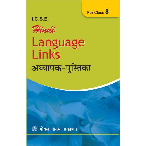ICSE Hindi Language Links Adhyapak Pustika For Class 8