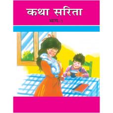 Katha Sarita Part 1