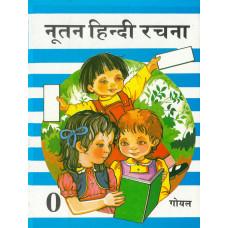Nootan Hindi Rachna Part 0