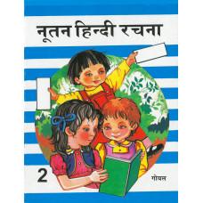 Nootan Hindi Rachna Part 2