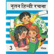 Nootan Hindi Rachna Part 3