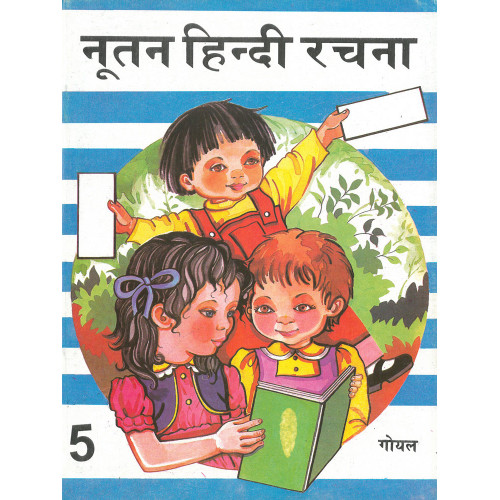 Nootan Hindi Rachna Part 5