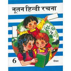 Nootan Hindi Rachna Part 6