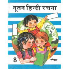 Nootan Hindi Rachna Part 8