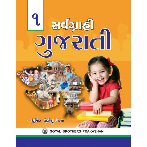 Sarvagrahi Gujarati Text Book & Grammar Book 1