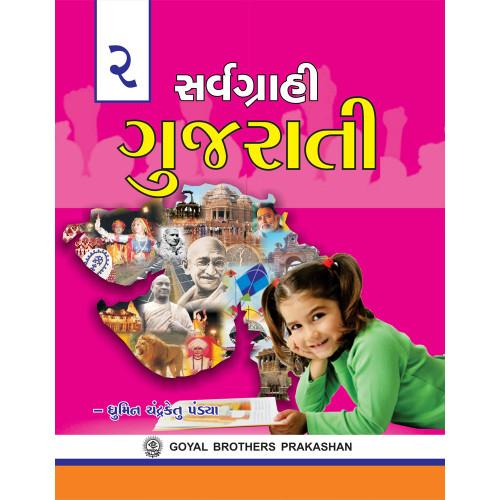 Sarvagrahi Gujarati Text Book & Grammar Book 2
