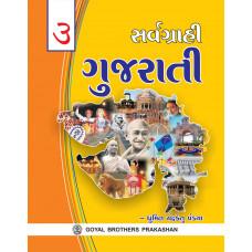 Sarvagrahi Gujarati Text Book & Grammar Book 3