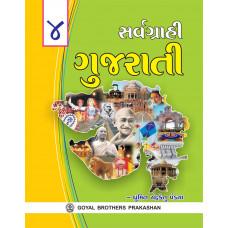 Sarvagrahi Gujarati Text Book & Grammar Book 4