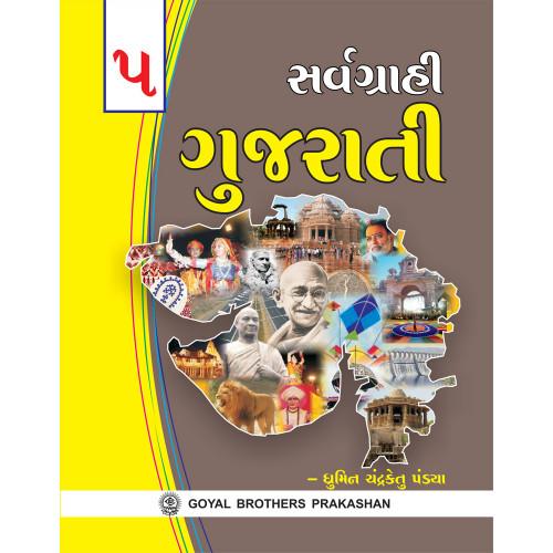 Sarvagrahi Gujarati Text Book & Grammar Book 5