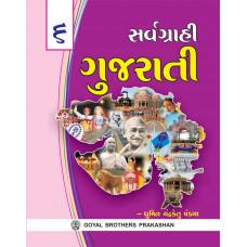 Sarvagrahi Gujarati Text Book & Grammar Book 6