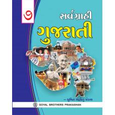 Sarvagrahi Gujarati Text Book & Grammar Book 7