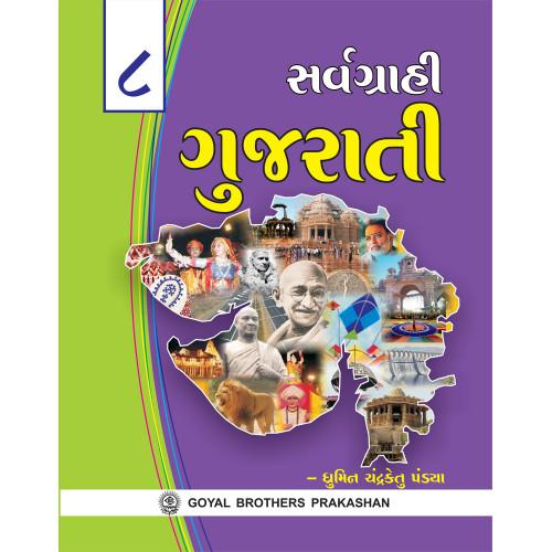 Sarvagrahi Gujarati Text Book & Grammar Book 8