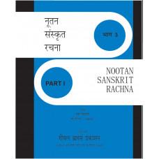 Nootan Sanskrit Rachna Part 1