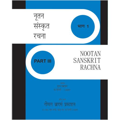Nootan Sanskrit Rachna Part 3