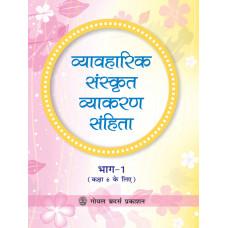 Vyavaharik Sanskrit Vyakaran Sanhita Part 1 For Class 6