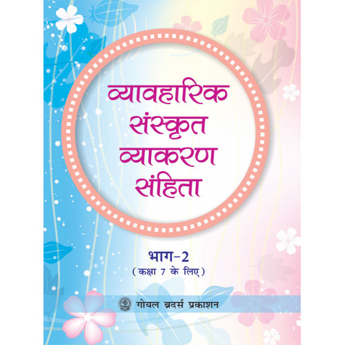 Vyavaharik Sanskrit Vyakaran Sanhita Part 2 For Class 7