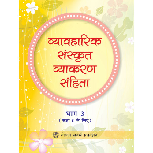 Vyavaharik Sanskrit Vyakaran Sanhita Part 3 For Class 8