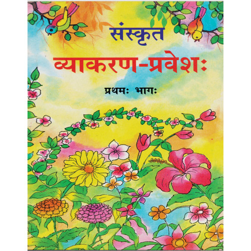 Sanskrit Vyakaran Pravesh Part 1