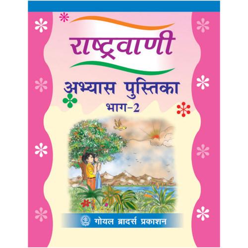 Rashtravani Abhyas Pustika Part 2