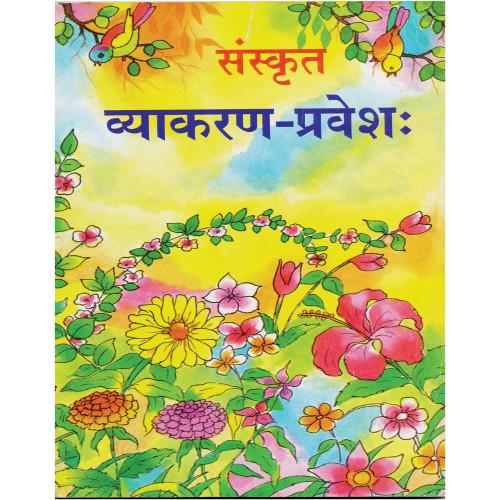 Sanskrit Vyakaran Pravesh Part 2
