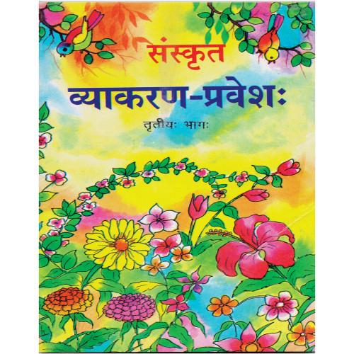 Sanskrit Vyakaran Pravesh Part 3