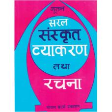 Nootan Saral Sanskrit Vyakaran Tatha Rachna