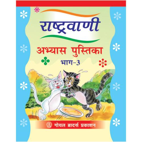 Rashtravani Abhyas Pustika Part 3