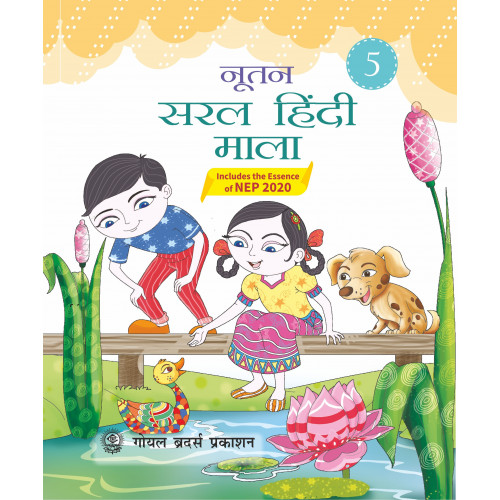 Nootan Saral Hindi Mala Book 5 (2019 Edition)