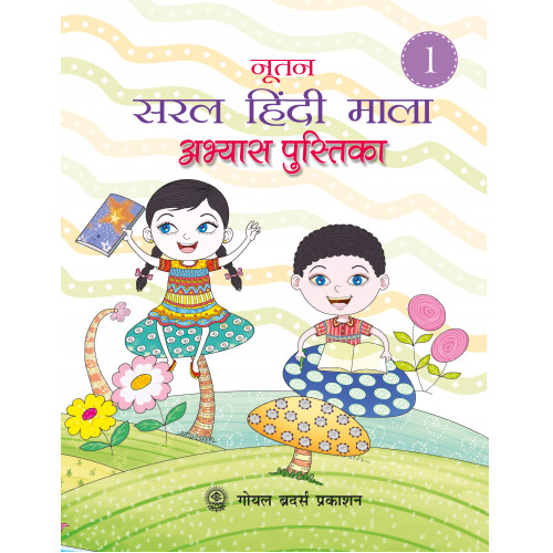 Nootan Saral Hindi Mala Abhyas Pustika Book 1 (Edition 2019)