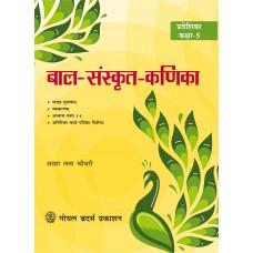 Bal Sanskrit Kanika Praveshika Kaksha 5