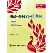 Bal Sanskrit Kanika Part 1 Kaksha 6