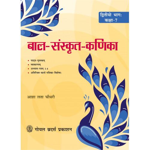 Bal Sanskrit Kanika Part 2 Kaksha 7