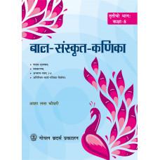 Bal Sanskrit Kanika Part 3 Kaksha 8