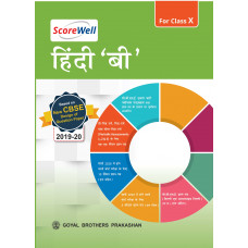 ScoreWell Hindi B for Class X