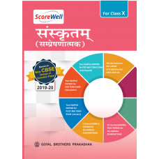 ScoreWell Sanskritam Sampresanaatmak for Class X