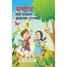 Saroj Hindi Pathmala Adhyapak Pustika 1