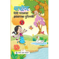 Saroj Hindi Pathmala Adhyapak Pustika 2