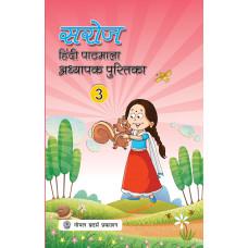 Saroj Hindi Pathmala Adhyapak Pustika 3