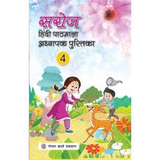 Saroj Hindi Pathmala Adhyapak Pustika 4