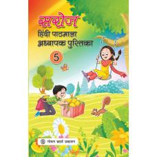 Saroj Hindi Pathmala Adhyapak Pustika 5