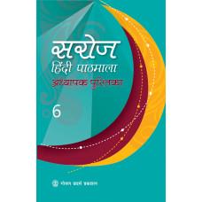 Saroj Hindi Pathmala Adhyapak Pustika 6