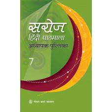 Saroj Hindi Pathmala Adhyapak Pustika 7