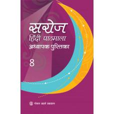 Saroj Hindi Pathmala Adhyapak Pustika 8