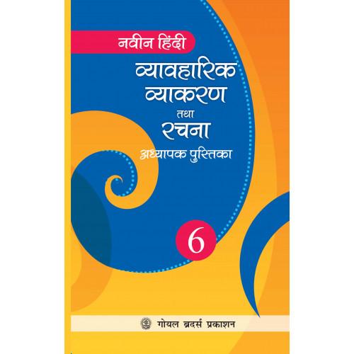 Naveen Hindi Vyavaharik Vyakaran Tatha Rachna Adhyapak Pustika Part 6